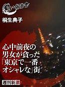 心中前夜の男女が貪った「東京で一番オシャレな」街
