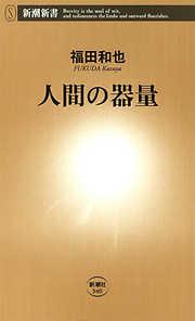 人間の器量-電子書籍