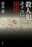 殺人犯はそこにいる―隠蔽された北関東連続幼女誘拐殺人事件―-電子書籍