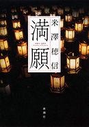 満願-電子書籍