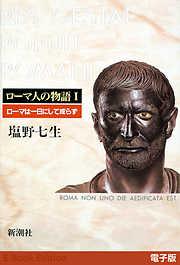 ローマ人の物語[電子版]-電子書籍
