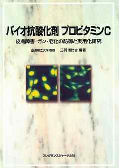 """""""バイオ抗酸化剤プロビタミンC : 皮膚障害・ガン・老化の防御と実用化研究"""""""