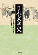 日本文学史 近世篇一