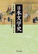 日本文学史 近世篇二