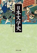 日本文学史 近世篇三
