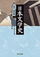 日本文学史 近代・現代篇一