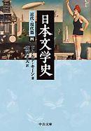 日本文学史 近代・現代篇四