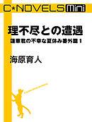 C★NOVELS Mini - 理不尽との遭遇 - 蓮華君の不幸な夏休み番外篇1