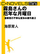 C★NOVELS Mini - 霧島さんの厄年な月曜日 - 蓮華君の不幸な夏休み番外篇2
