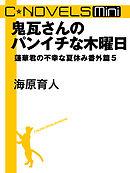C★NOVELS Mini -鬼瓦さんのパンイチな木曜日 - 蓮華君の不幸な夏休み番外篇5