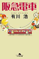 阪急電車-電子書籍
