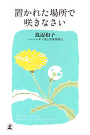 置かれた場所で咲きなさい-電子書籍