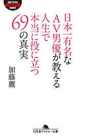 日本一有名なAV男優が教える人生で本当に役に立つ69の真実/加藤鷹