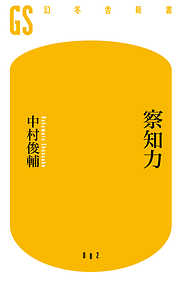 Amazon.co.jp: 察知力 電子書籍: 中村俊輔