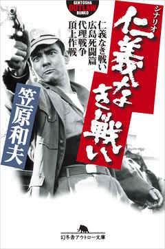 仁義なき戦い 広島死闘篇の画像 p1_17