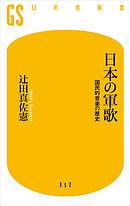 日本の軍歌 国民的音楽の歴史