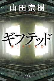 ギフテッド-電子書籍