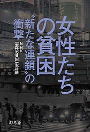 """女性たちの貧困 """"新たな連鎖""""の衝撃-電子書籍"""