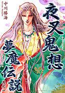 夜叉鬼想夢魔伝説-電子書籍
