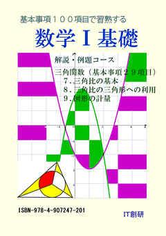 数学I 基礎 解説・例題コース 数と式