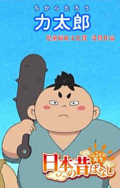 電子書籍ストア 累計 372,696タイトル 721,670冊配信! 漫画やラノベが毎日更新!【フルカラー】「日本の昔ばなし」 力太郎