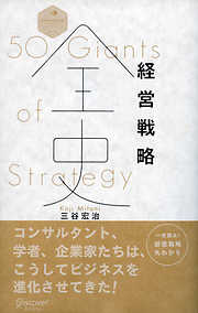 経営戦略全史 50 Giants of Strategy-電子書籍