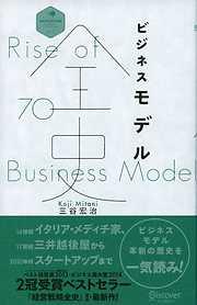 ビジネスモデル全史-電子書籍