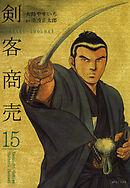 剣客商売 15巻