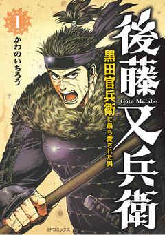 商品画像:後藤又兵衛 -黒田官兵衛に最も愛された男- (1)