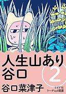 人生山あり谷口(分冊版) (2)