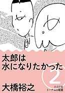 太郎は水になりたかった (分冊版)(2)