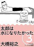 太郎は水になりたかった (分冊版)(3)