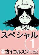 スペシャル (1)