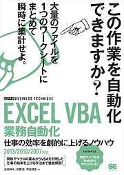 EXCEL VBA 業務自動化 [ビジテク]  仕事の効率を劇的に上げるノウハウ 2013/2010/2007対応-電子書籍