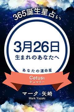 365誕生星占い~3月26日生まれのあなたへ~