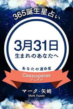 365誕生星占い~3月31日生まれのあなたへ~