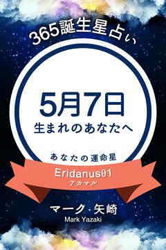 365誕生星占い~5月7日生まれのあなたへ~