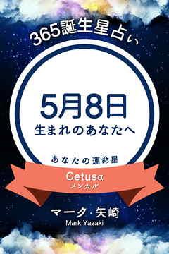 365誕生星占い~5月8日生まれのあなたへ~