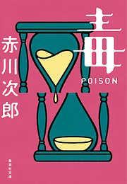 毒 POISON (集英社文庫)/赤川次郎
