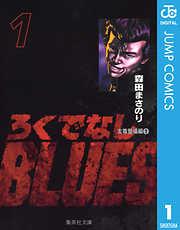 ろくでなしBLUES 1 (ジャンプコミックスDIGITAL)/森田 まさのり