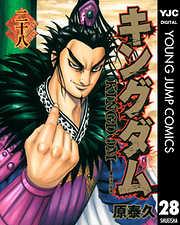キングダム 28 (ヤングジャンプコミックスDIGITAL)/原泰久