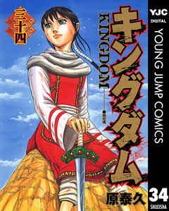 キングダム(34巻)(500円)(BookLive!)