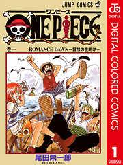 ONE PIECE カラー版 1 (ジャンプコミックスDIGITAL)/尾田 栄一郎
