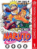 NARUTO―ナルト― カラー版-電子書籍