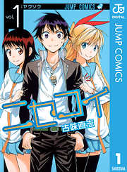 Amazon.co.jp: ニセコイ 1 (ジャンプコミックスDIGITAL) 電子書籍: 古味 直志