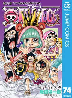 ONE PIECE モノクロ版 74巻 (399円)(BookLive!)