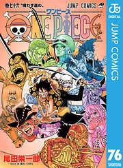 ONE PIECE モノクロ版-電子書籍