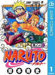 NARUTO―ナルト― モノクロ版-電子書籍