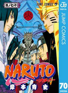 NARUTO—ナルト— モノクロ版 70巻 (399円)(BookLive!)