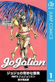 ジョジョの奇妙な冒険 第8部 モノクロ版 1 (ジャンプコミックスDIGITAL)/荒木 飛呂彦